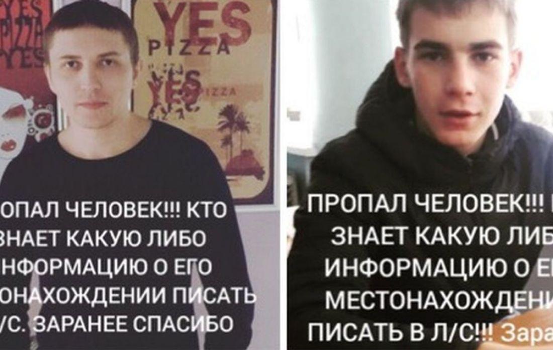 В соцсетях выдвинули ужасную версию пропажи двух мужчин из Пензенской области